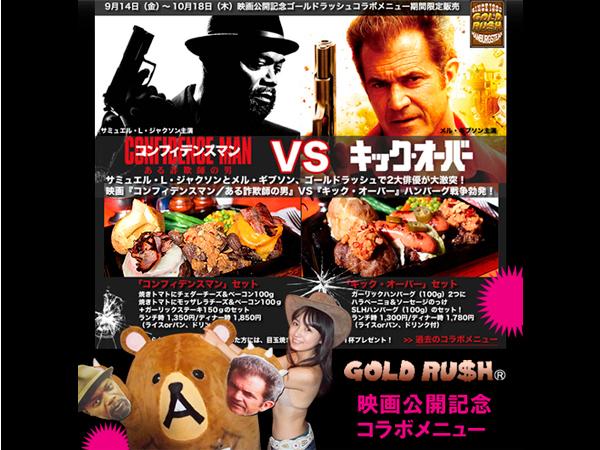 ハンバーグ映画祭【浜松市のハンバーグ専門店にて】