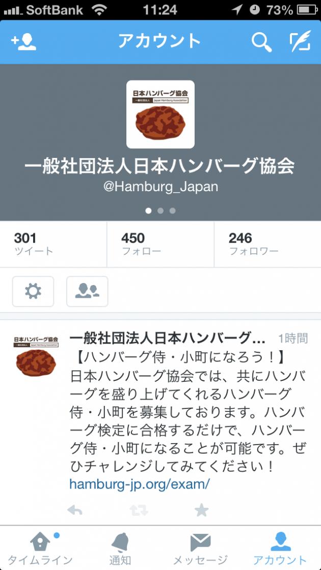 名古屋でハンバーグ検定が取り上げられた・・・らしい!