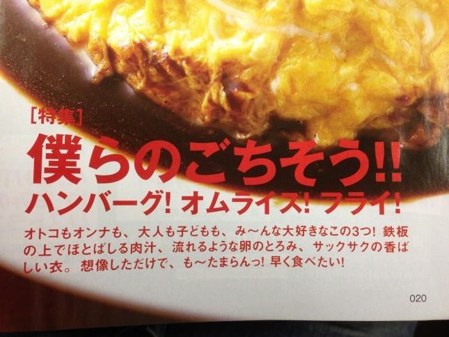 新潟のグルメ情報誌「WEEK!」さんに掲載されました!