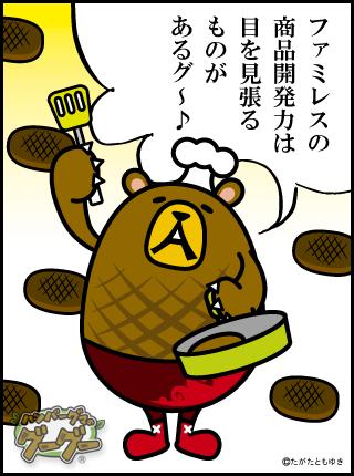 ハンバーグ界のトレンド16年春~ファミレス編~
