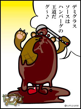ハンバーグ界のトレンド16年春~コンビニ編~