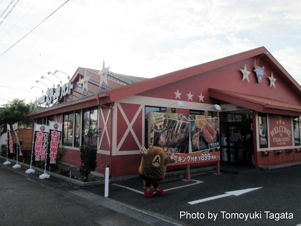 「ステーキガスト」にハンバーグマのグーグーがあらわれた!