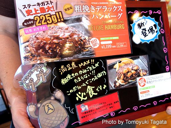 「ステーキガスト」の「粗挽きデラックスハンバーグ」実食レポート!