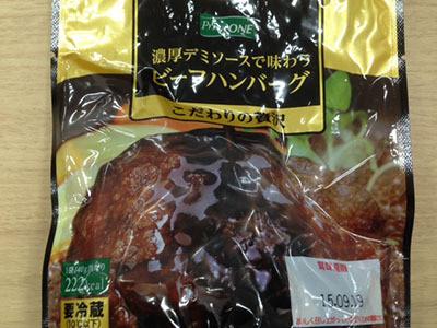 こだわりの贅沢濃厚デミソースで味わうビーフハンバーグ