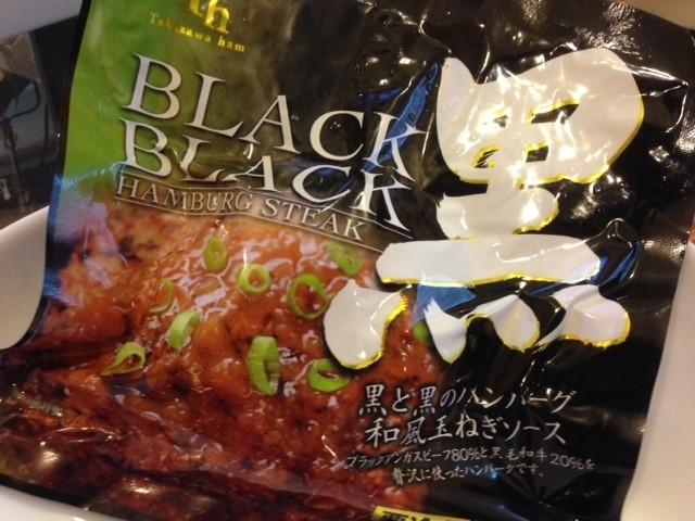 黒と黒のハンバーグ 和風タマネギソース