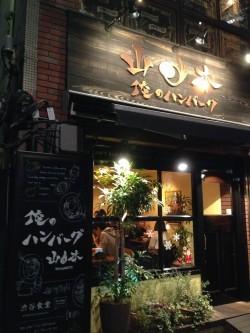 俺のハンバーグ山本渋谷食堂