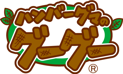 ハンバーグマのグーグーロゴ
