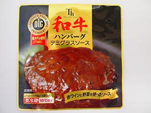 滝沢ハム株式会社 和牛ハンバーグデミグラスソース