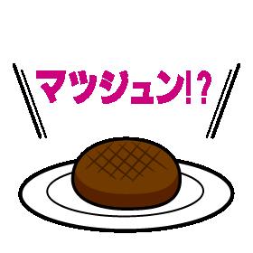 日本ではじめて「ハンバーグ料理」を食した偉人