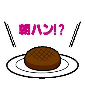 明治〜昭和初期の意外なハンバーグ文化