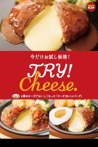 ガストの「チーズINハンバーグ」が399円に!