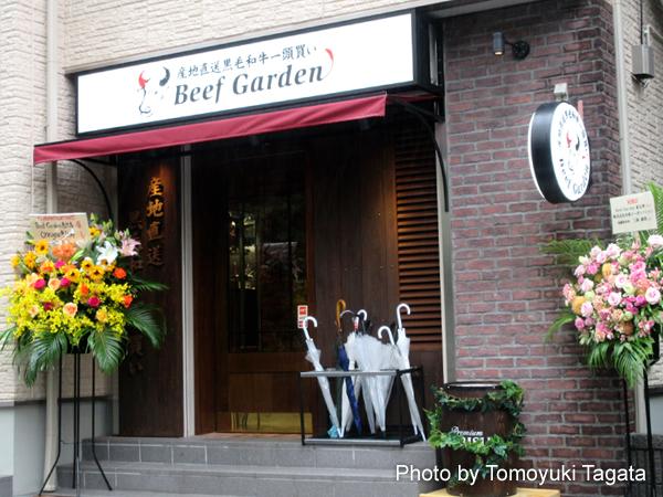 【黒毛和牛ハンバーグ】「Beef Garden 恵比寿店」がオープン!