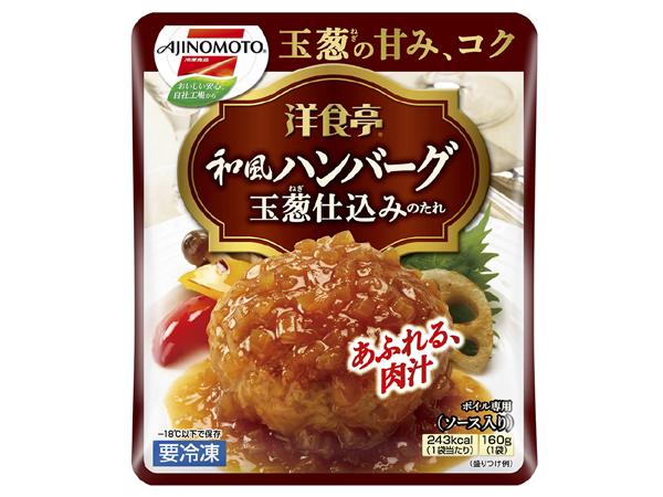 【味の素】冷凍ハンバーグリニューアル&新商品登場!