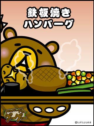 【ハンバーグ食べ放題開催】ステーキガストの一部店舗にて!