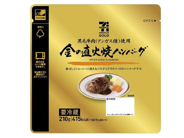 【セブンプレミアムゴールド】「金の直火焼ハンバーグ」順次発売!