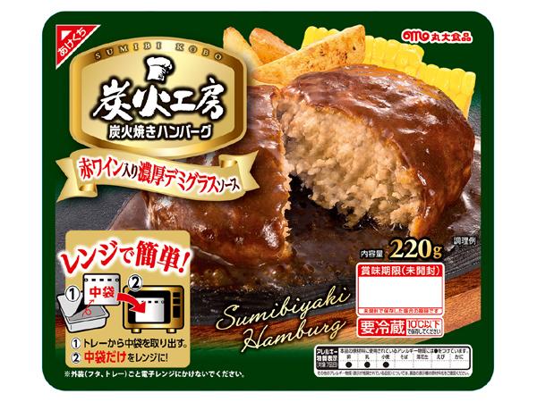【丸大】「炭火工房 炭火焼きハンバーグ」新発売!