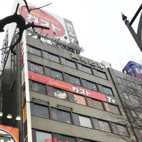 ガスト 池袋駅東口店 IWGB 池袋 ハンバーグ