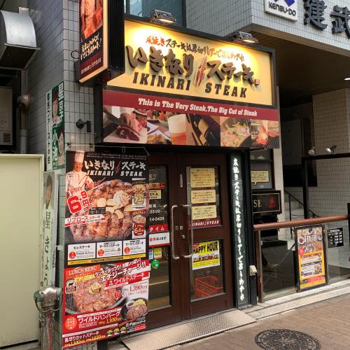 いきなりステーキ池袋東口店 IWGB 池袋 ハンバーグ