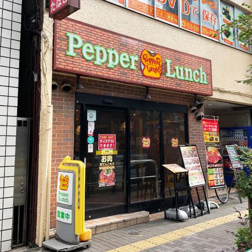 ペッパーランチ 池袋東店 IWGB 池袋 ハンバーグ