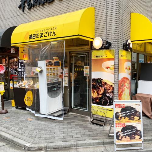 とろ〜りオムライスの店 神田たまごけん 東池袋店 IWGB 池袋 ハンバーグ