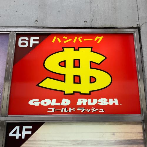 GOLD RUSH(ゴールドラッシュ)池袋店 IWGB 池袋 ハンバーグ