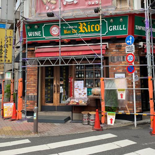 Bar De Rico (バル デ リコ) 南池袋店 IWGB 池袋 ハンバーグ