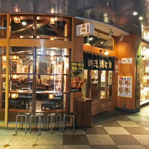 芝浦食肉 池袋東口店 IWGB 池袋 ハンバーグ