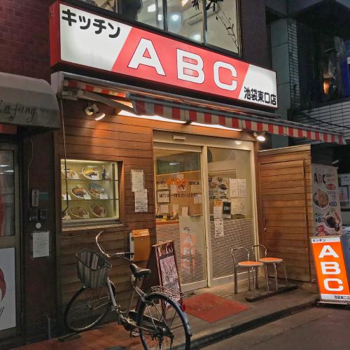 キッチンABC 池袋東口店 IWGB 池袋 ハンバーグ