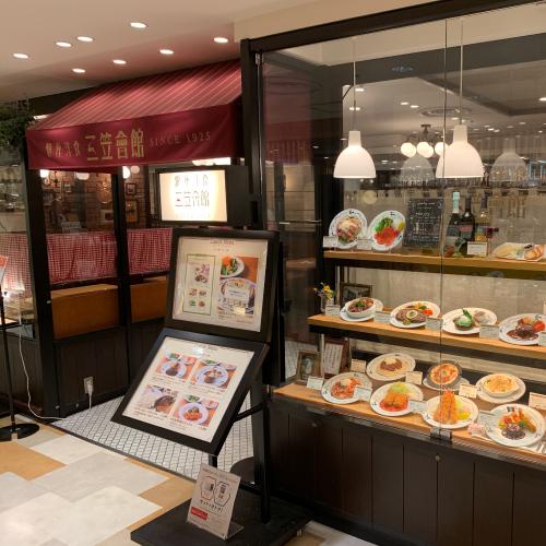 銀座洋食 三笠會館 池袋パルコ店 IWGB 池袋 ハンバーグ