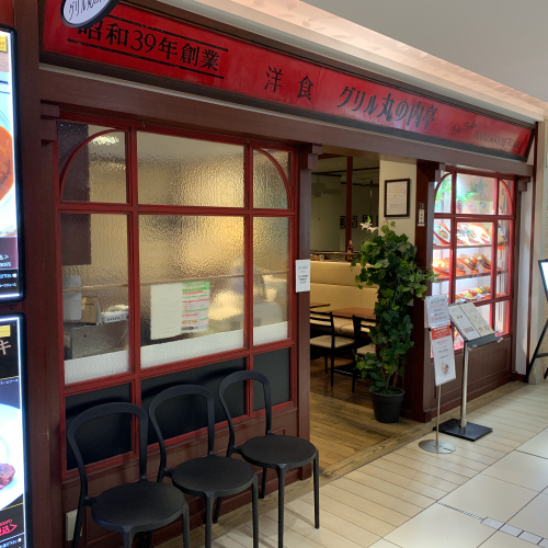 グリル丸の内亭 西武池袋店 IWGB 池袋 ハンバーグ