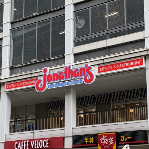 ジョナサン 池袋サンシャイン前店 IWGB 池袋 ハンバーグ