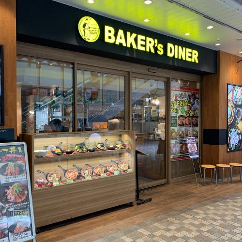 BAKER's DINER サンシャイン店 IWGB 池袋 ハンバーグ