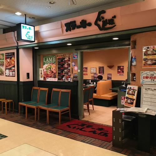 ステーキのくいしんぼ サンシャインアルパ店 IWGB 池袋 ハンバーグ