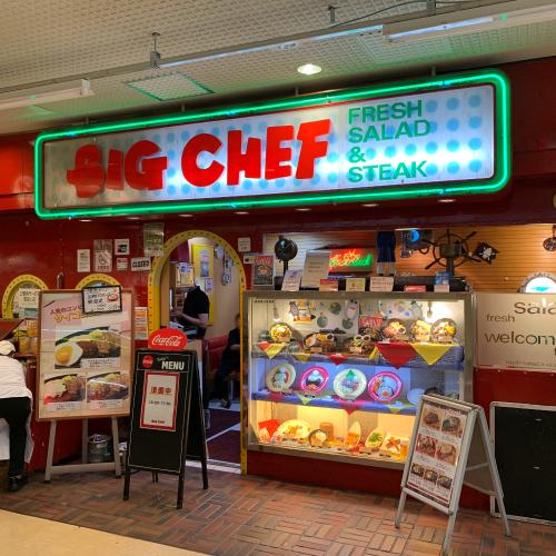 BIG CHEF IWGB 池袋 ハンバーグ