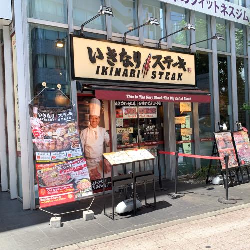 いきなりステーキ池袋西口店 IWGB 池袋 ハンバーグ