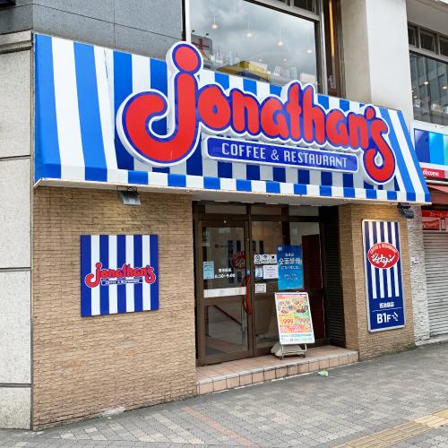 ジョナサン 西池袋店 IWGB 池袋 ハンバーグ