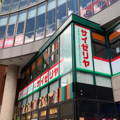 サイゼリヤ 池袋芸術劇場前店 IWGB 池袋 ハンバーグ