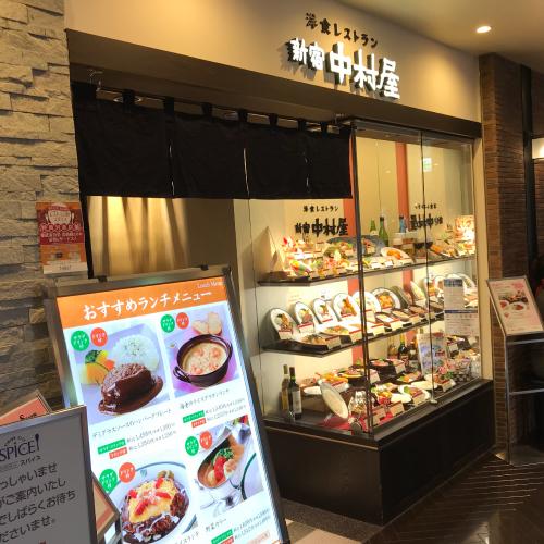 洋食レストラン 新宿中村屋 IWGB 池袋 ハンバーグ