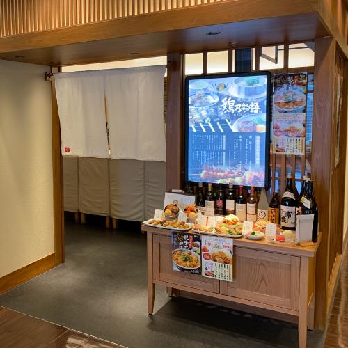 鶏乃物語 東武百貨店池袋店 IWGB 池袋 ハンバーグ