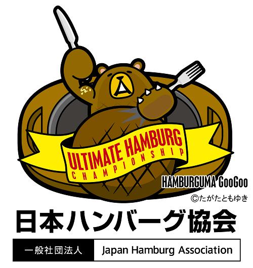 「究極のハンバーグ」が日本テレビ「スッキリ!!」が紹介されました