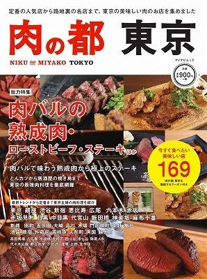 マイナビムック「肉の都」にkazukazuさんが寄稿!