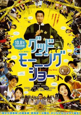 2016年10月8日(土)より全国公開される映画『グッドモーニングショー』に、日本ハンバーグ協会 会長 ハンバーグマのグーグーが出演します!