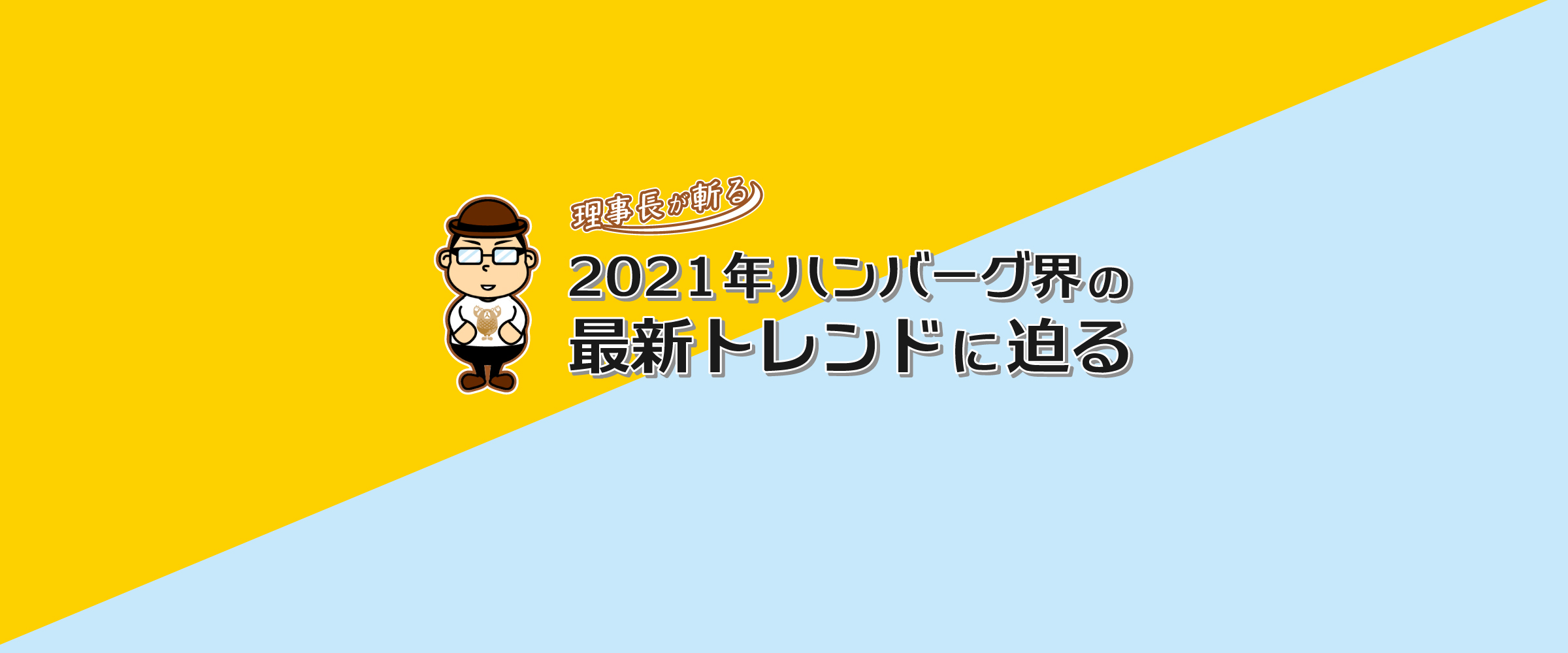 2021年ハンバーグ界の最新トレンド