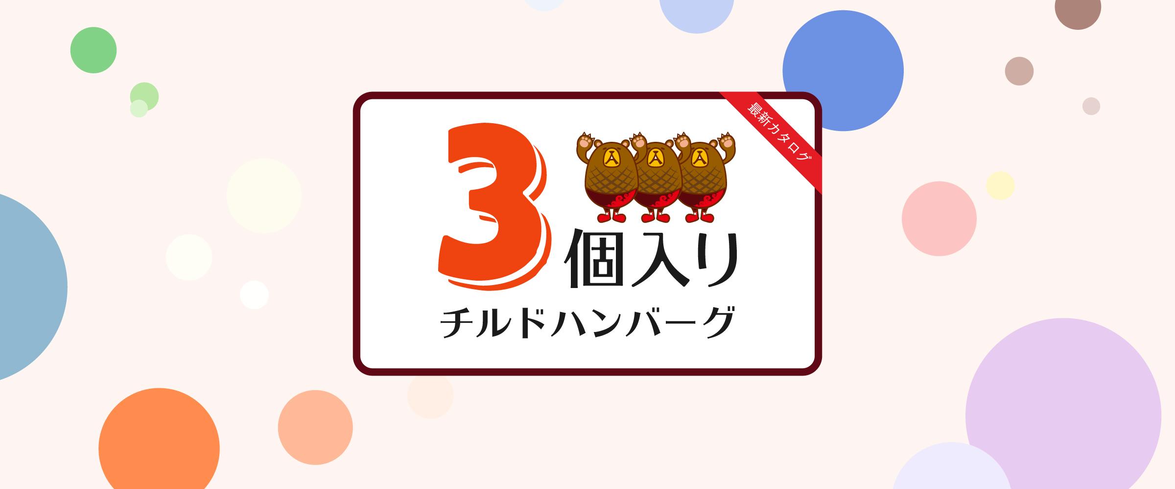 3個入りチルドハンバーグ最新カタログ