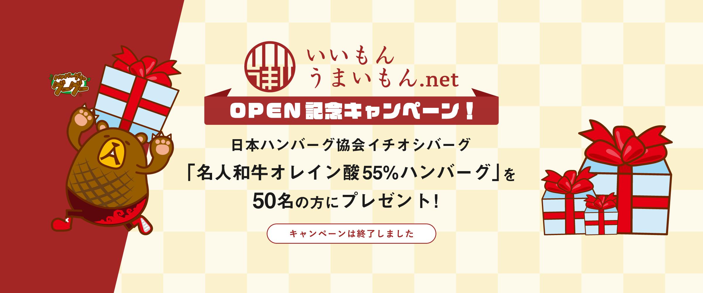 いいもんうまいもん.netオープン記念 名人和牛ハンバーグ プレゼントキャンペーン