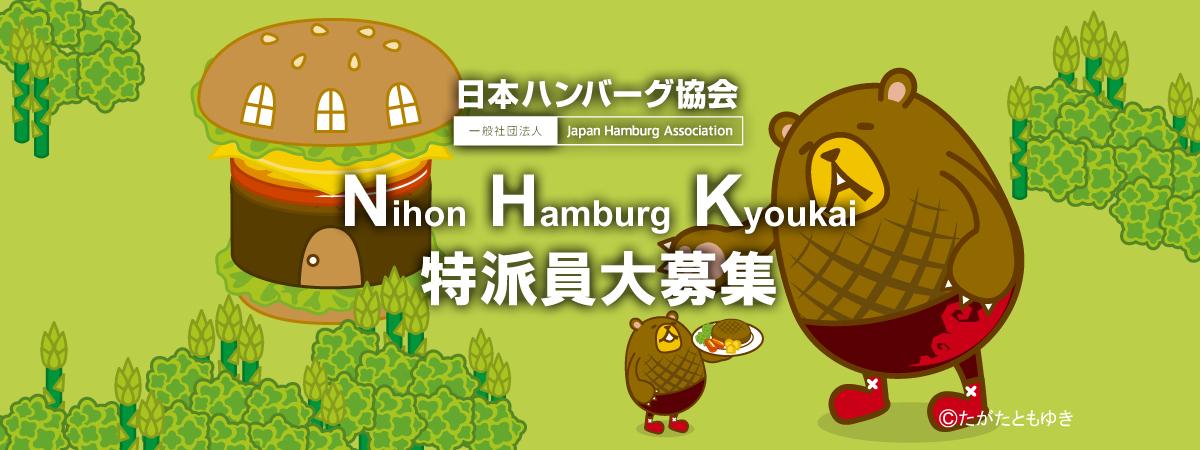 日本ハンバーグ協会 特派員になろう