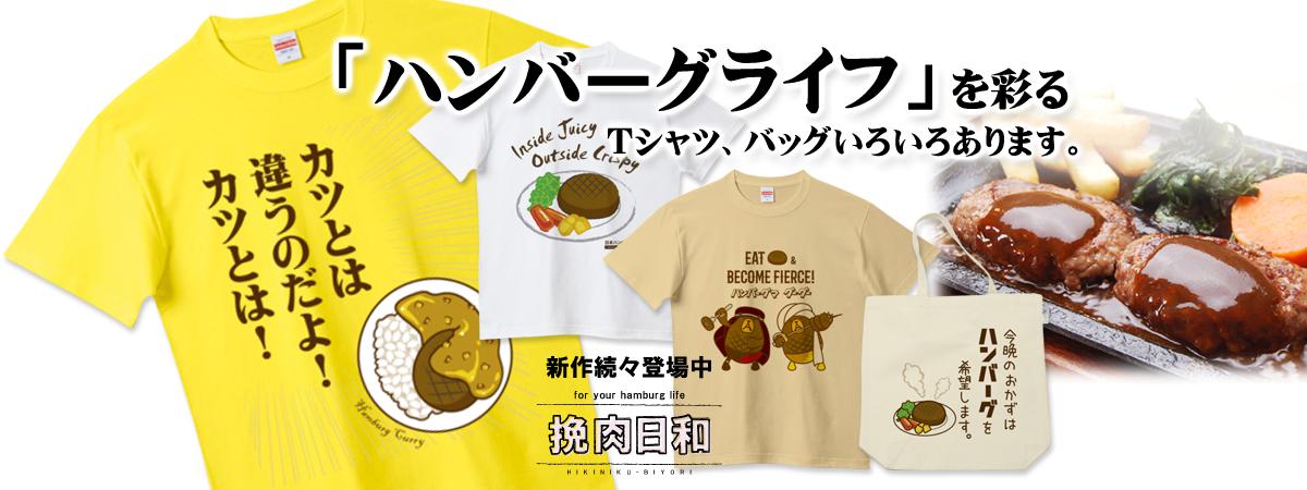 グーグー&ハンバーグのオリジナルTシャツ販売
