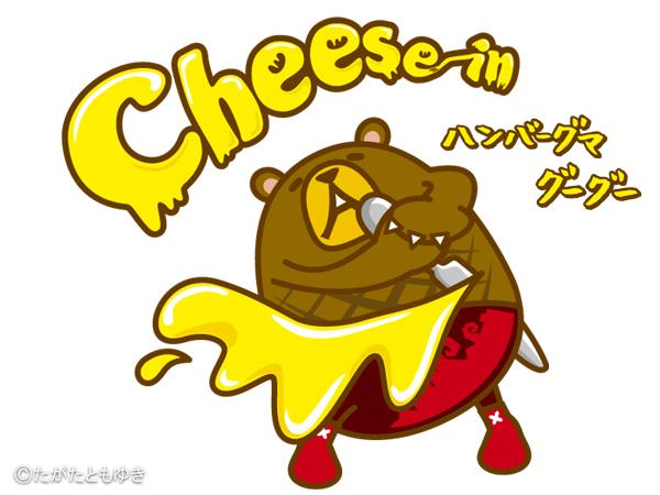 ガスト チーズイングーグー