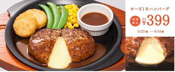 【「チーズ IN ハンバーグ」399円フェア開催】全国のガストにて!