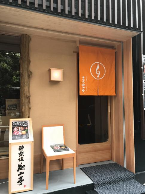 【黒毛和牛A4以上のみを使用】神楽坂にハンバーグ専門店がオープン